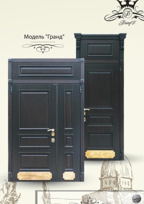 Боярд, Входная дверь Гранд Боярд