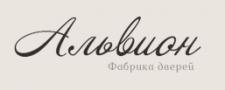 Альвион, Казань каталог детской одежды оптом