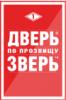 Зверь, Москва каталог детской одежды оптом