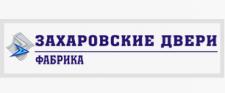 Захаровские двери, Ульяновск каталог детской одежды оптом