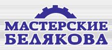 Фабрика дверей Мастерские Белякова