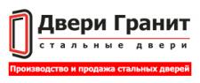Гранит, Йошкар-Ола каталог детской одежды оптом